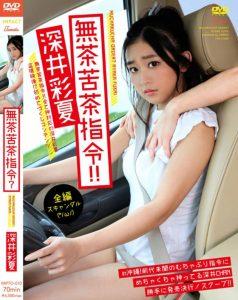 「深井彩夏」着エロ動画像高画質。長い髪をたなびかせて悩まし気なボディをさらけ出す爆乳ちゃん!