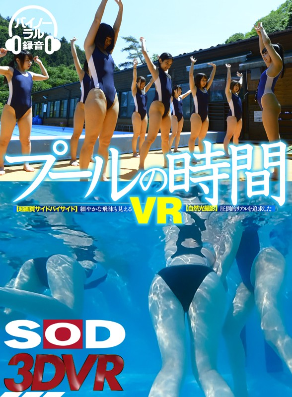 「プールの時間」VRエロ動画像高画質。水中ではしゃぐ女の子たちを覗き、盗撮、追跡できる新感覚!