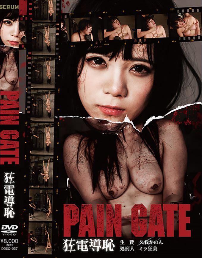 「PAIN GATE」エロ動画像高画質。本作品には暴力シーンやグロテスクな表現が含まれるので十分ご注意ください