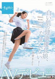 西倉まよりのU-NEXTエロ動画見放題作品とDUGA動画。デビュー作で過去最大チン〇と3Pを体験!