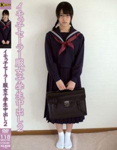 「イモっ子セーラー服女子学生中出し」エロ動画像高画質。純粋ゆえにあっさり股を開いてしまう地味っ子…