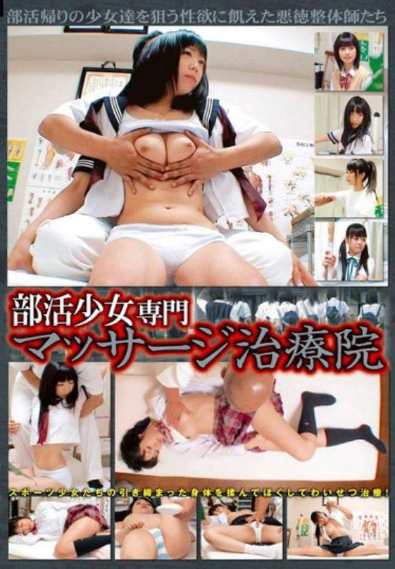 「部活少女専門マッサージ治療院」エロ動画像高画質。悪徳整体師とは知らず、まんまとイカされる少女たち