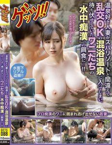 「温泉好き一般人の人妻が」エロ動画像高画質。人妻が乱交OKの混浴温泉に間違えて入り、ワニたちの水中痴漢の餌食に…