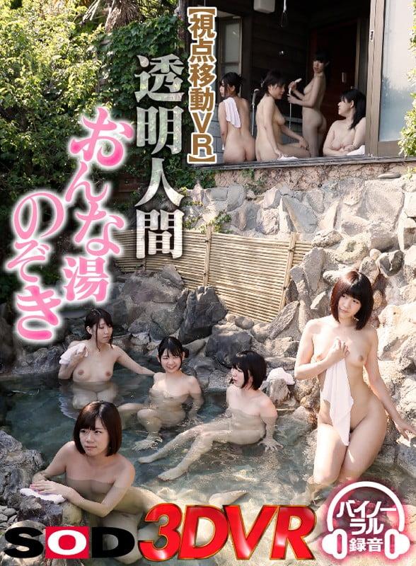 「透明人間VR」エロ動画像高画質。女子校、サウナ、おんな湯、ラブホに全裸マンション潜入作戦!