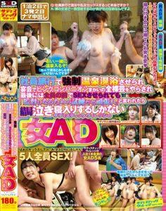 動画「女AD 社員旅行で強制温泉混浴させられ宴会でピンクコンパニオンまがいの全裸芸をやらされ最後には全員の前でSEX」