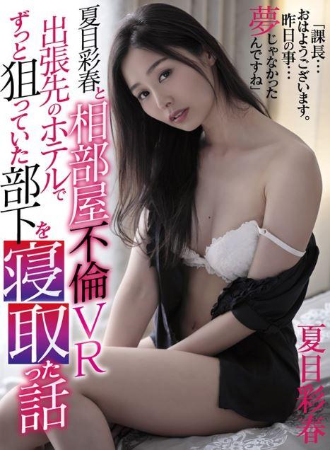 「夏目彩春」VRエロ動画像高画質。清潔感溢れる清楚な人妻が似合う美女の肉欲映像集!